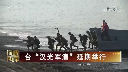 """[海峡两岸]台""""汉光军演""""延期举行"""