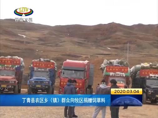 [西藏新闻联播]丁青县农区乡(镇)群众向牧区捐赠饲草料