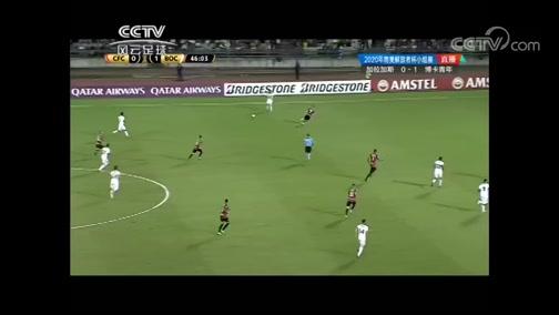 [国际足球]南美解放者杯小组赛:加拉加斯VS博卡青年 完整赛事