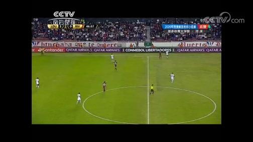 [国际足球]南美解放者杯小组赛:基多体育大学联VS河床 完整赛事