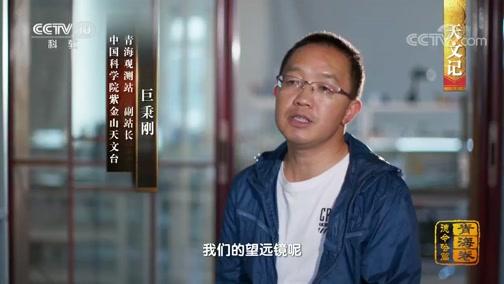 [中国影像方志]德令哈篇 天文记