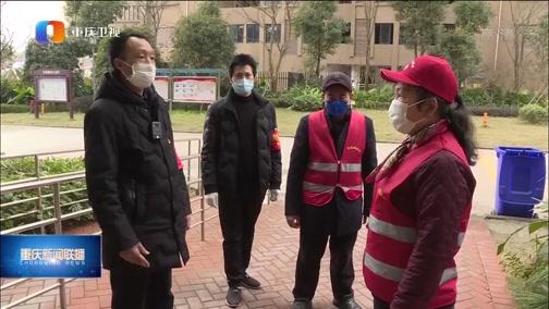 """[重庆新闻联播]""""志愿红""""成为巴渝大地一道亮丽风景"""