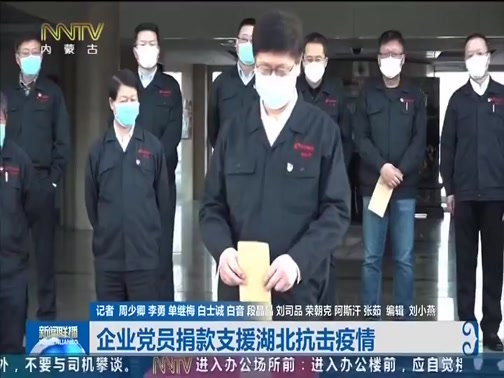 [内蒙古新闻联播]企业党员捐款支援湖北抗击疫情
