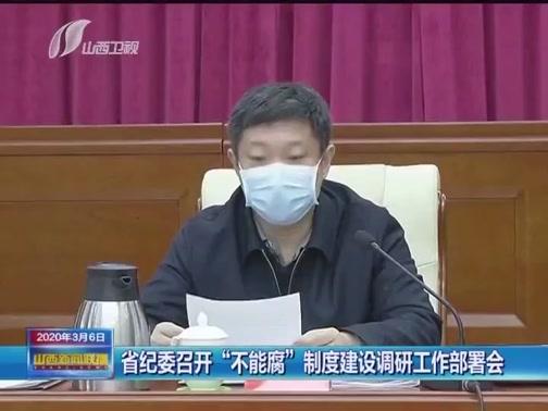 """[山西新闻联播]省纪委召开""""不能腐""""制度建设调研工作部署会"""