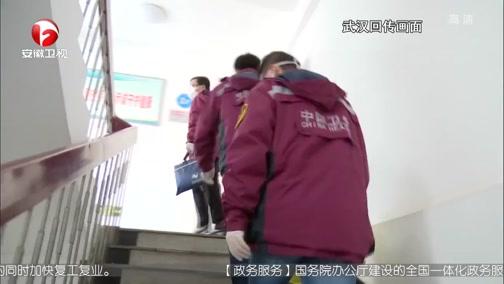 """[安徽新闻联播]新闻特写:行走在抗疫""""刀锋""""上的疾控人"""
