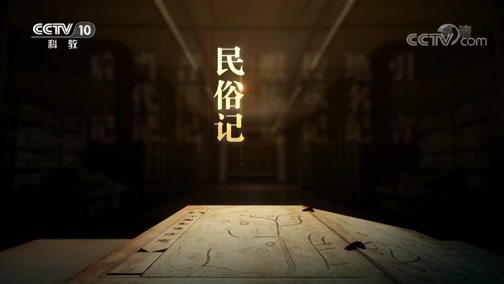 《中国影像方志》 第474集 广西隆林篇