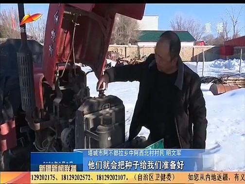 [新疆新闻联播]做好农资供应储备 保障春耕生产需求