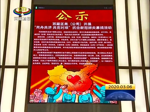 """[西藏新闻联播]让""""爱""""点燃希望"""