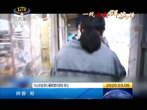 """[西藏新闻联播]齐礼成和他的""""抗疫爱心餐联盟"""""""