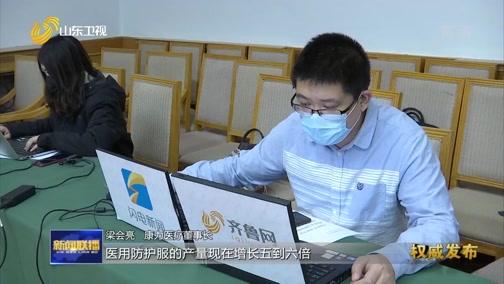[山东新闻联播]权威发布 省属企业抗击疫情 复工复产等工作情况发布