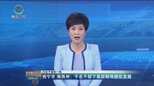 [青海新闻联播]西宁市 海西州:千名干部下基层解难题促发展