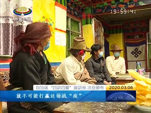 [西藏新闻联播]讲党恩爱核心 响应号召打赢防疫阻击战