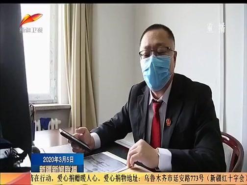 [新疆新闻联播]法院线上服务 及时化解矛盾纠纷