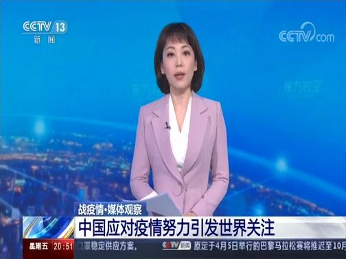 [东方时空]战疫情媒体观察 中国应对疫情努力引发世界关注