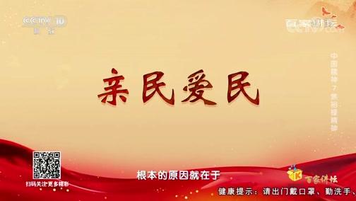 [百家讲坛]中国精神7 焦裕禄精神 焦裕禄担任兰考县委书记