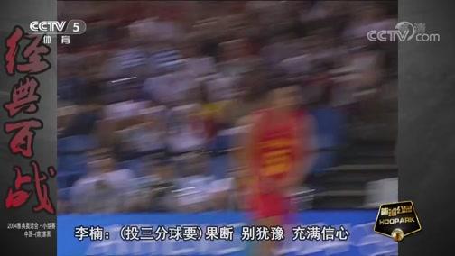 [篮球公园]经典百战 雅典奥运中国男篮逆转前塞黑