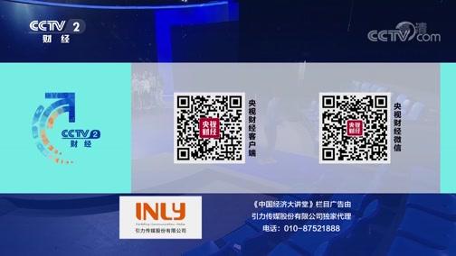 《中国经济大讲堂》 20200222 如何给创新一个机会?