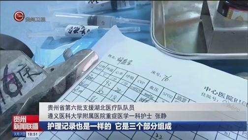 [贵州新闻联播]RICU里的故事 众志成城抗疫情贵州援鄂抗疫战报