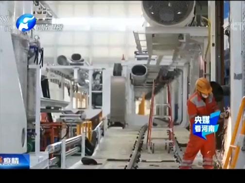 [河南新闻联播]中央广播电视总台关注河南复工复产、患者出院等消息
