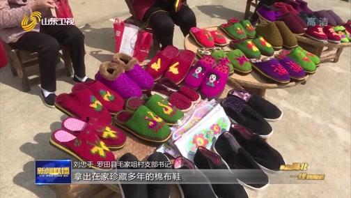 [山东新闻联播]众志成城 抗击疫情 大别山百姓缝鞋垫送给山东医疗队亲人