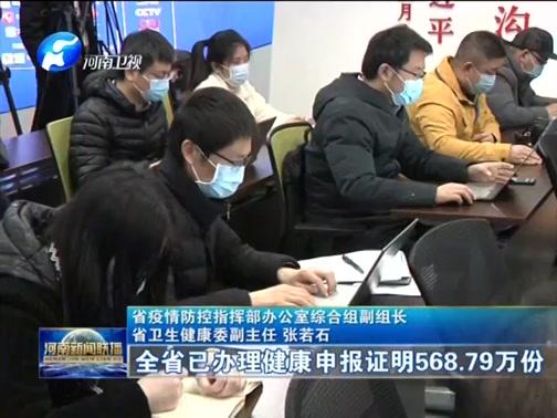 [河南新闻联播]河南省新冠肺炎疫情防控工作第二十四场新闻发布会召开