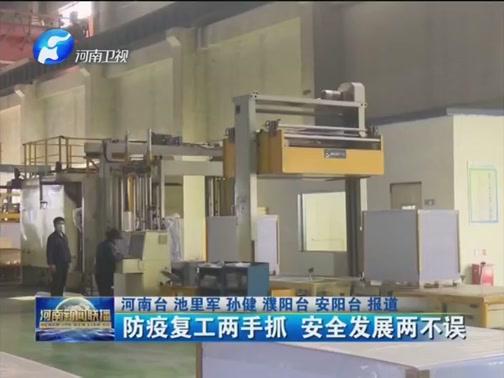 [河南新闻联播]防疫复工两手抓 安全发展两不误