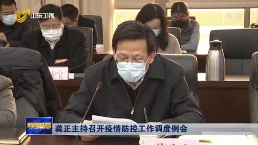 [山东新闻联播]龚正主持召开疫情防控工作调度例会