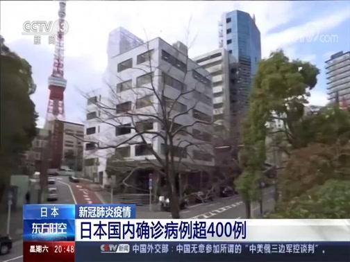 [东方时空]日本 新冠肺炎疫情 日本国内确诊病例超400例