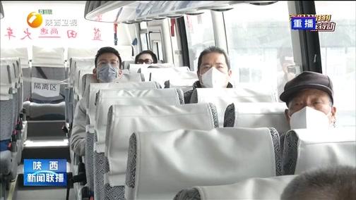 [陕西新闻联播]西安市7家一级客运站全部恢复运营 每车客座率不超过50%