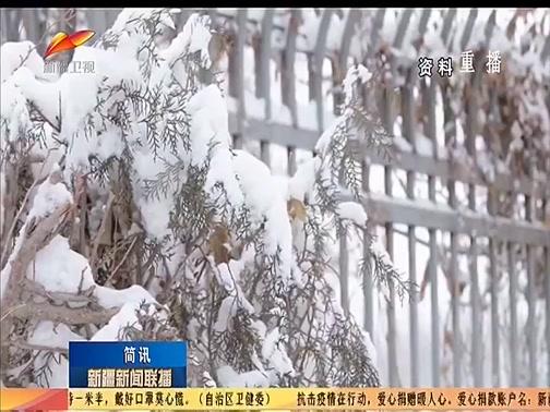 [新疆新闻联播]寒潮来袭 北疆大部降温10℃左右