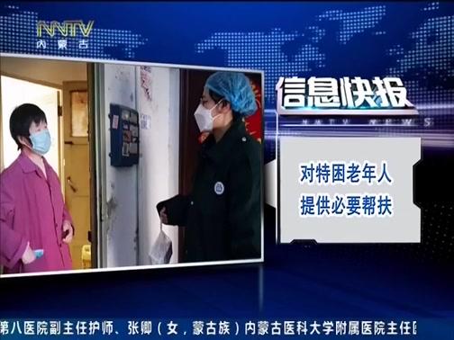 [内蒙古新闻联播]对特困老年人提供必要帮扶