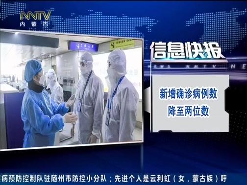 [内蒙古新闻联播]新增确诊病例数降至两位数