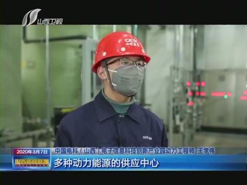 [山西新闻联播]国内最大碳化硅基地投产 山西半导体产业又添新军