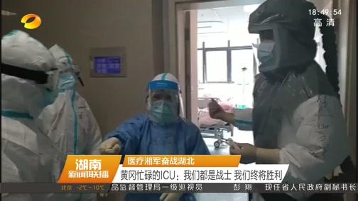 [湖南新闻联播]医疗湘军奋战湖北 黄冈忙碌的ICU:我们都是战士 我们终将胜利