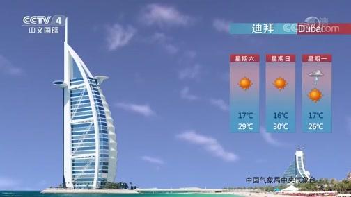 [中国新闻]2020年3月7日天气预报