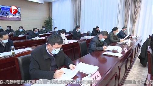 [安徽新闻联播]省委政法工作暨全省市域社会治理现代化会议召开