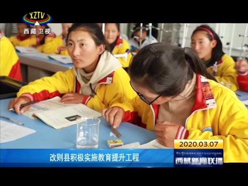 [西藏新闻联播]改则县积极实施教育提升工程