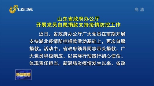 [山东新闻联播]山东省政府办公厅开展党员自愿捐款支持疫情防控工作