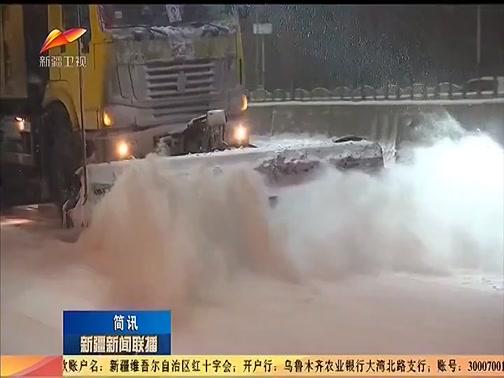 [新疆新闻联播]北疆各地连夜清雪保畅通