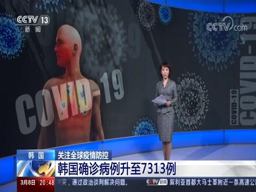 [东方时空]韩国 关注全球疫情防控 韩国确诊病例升至7313例