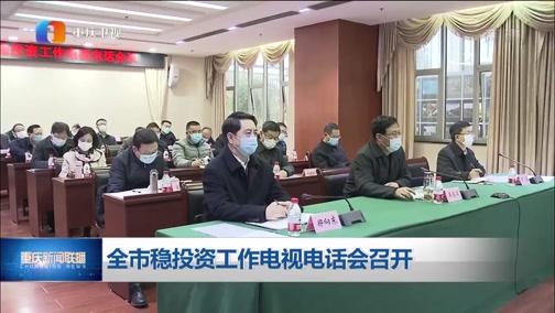 [重庆新闻联播]全市稳投资工作电视电话会召开