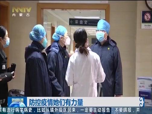 [内蒙古新闻联播]防控疫情她们有力量