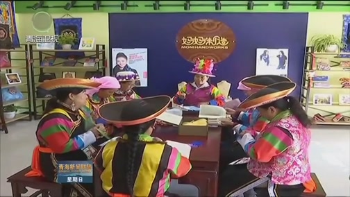 [青海新闻联播]我省广大妇女为新青海建设贡献巾帼之力