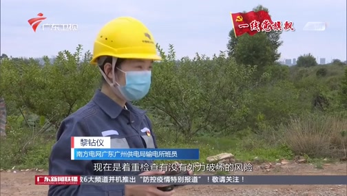 """[广东新闻联播]""""铿锵玫瑰""""构筑战""""疫""""最美风景线"""