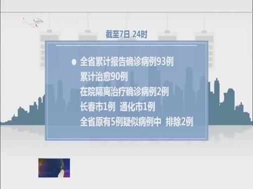 [吉林新闻联播]全省无新增确诊病例 现有疑似病例3例