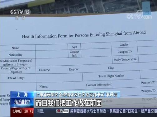 [东方时空]上海 战疫情中国行动 社区联防联控 服务涉外人员