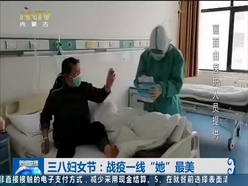 """[内蒙古新闻联播]三八妇女节:战疫一线""""她""""最美"""