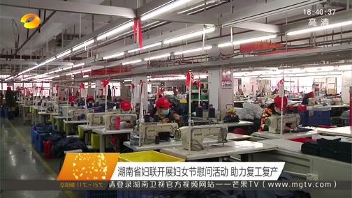 [湖南新闻联播]湖南省妇联开展妇女节慰问活动 助力复工