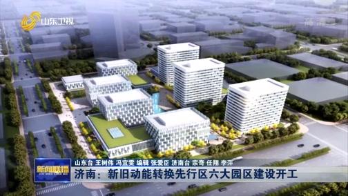 [山东新闻联播]济南:新旧动能转换先行区六大园区建设开工