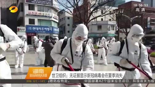 [湖南新闻联播]世卫组织:无证据显示新冠病毒会在夏季消